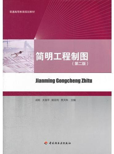 简明工程制图(第二版)(普通高等教育规划教材)