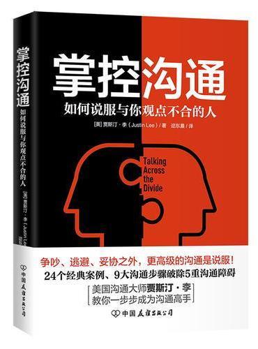 掌控沟通:如何说服与你观点不合的人(美国沟通大师贾斯汀·李代表作)