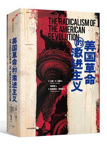 美国革命的激进主义(见识美国)