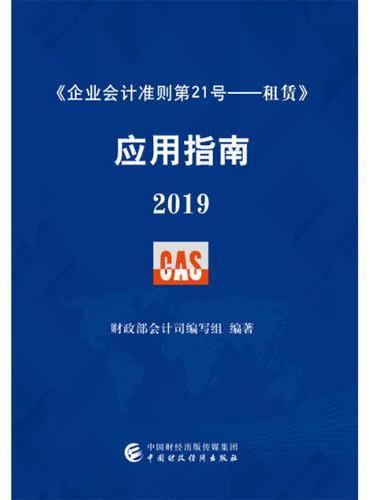 《企业会计准则第21号——租赁》应用指南2019