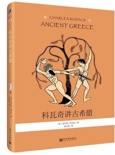 科瓦奇讲古希腊