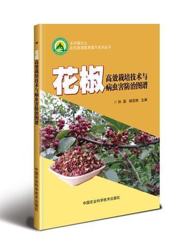 花椒高效栽培技术与病虫害防治图谱