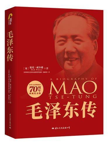 毛泽东传(70周年典藏纪念版)