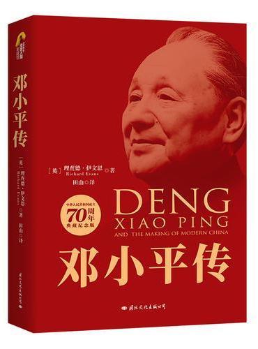 邓小平传 (70周年典藏版)
