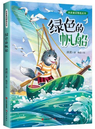 冰波童话精选系列:绿色的帆船