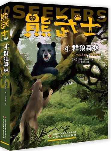 熊武士 二部曲 ④ 群狼森林