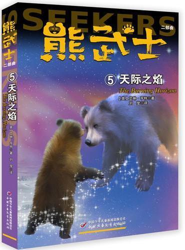 熊武士 二部曲 ⑤ 天际之焰