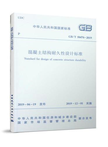 混凝土结构耐久性设计标准  GB/T 50476-2019