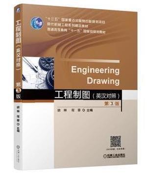 工程制图 (英汉双语对照) 第3版