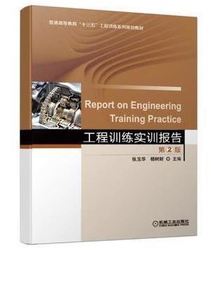 工程训练实训报告 第2版