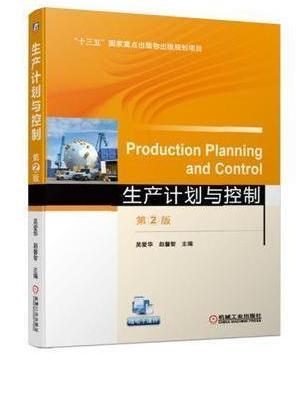 生产计划与控制  第2版