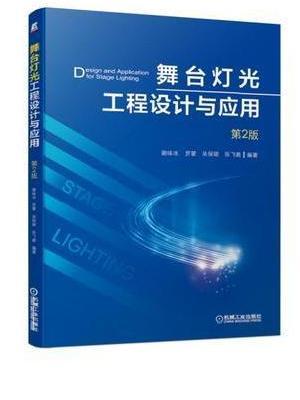 舞台灯光工程设计与应用(第2版)