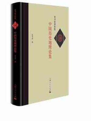 中国历史地理论集(童书业著作集)