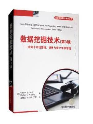数据挖掘技术(第3版)——应用于市场营销、销售与客户关系管理