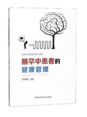 脑卒中患者的健康管理