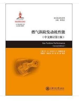 燃气涡轮发动机性能(中文修订第2版)