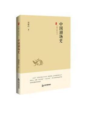 中国史略丛刊.第二辑— 中国剧场史