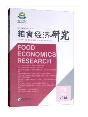 粮食经济研究 2018 第2辑