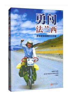 勇闯法兰西 (中文版)