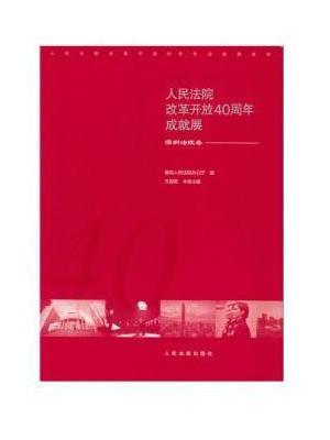 人民法院改革开放40周年成就展——深圳法院卷