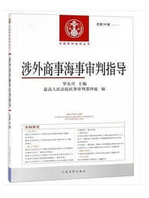 涉外商事海事审判指导(2017年第1辑,总第34辑)