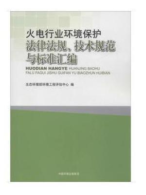 火电行业环境保护法律法规、技术规范与标准汇编