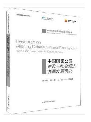 中国国家公园建设与社会经济协调发展研究
