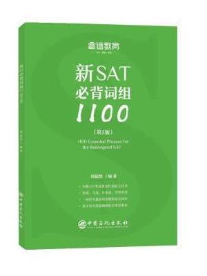 睿途教育 新SAT必背词组1100(第2版)