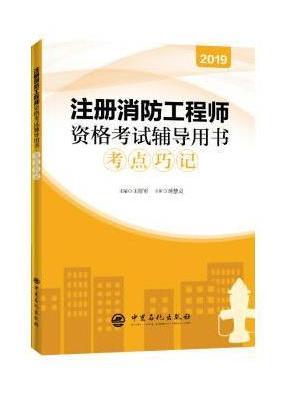 考点巧记:注册消防工程师资格考试辅导用书(2019年版)
