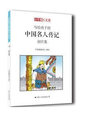 写给孩子的中国名人传记:赵匡胤