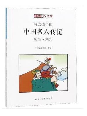 写给孩子的中国名人传记:项羽·刘邦