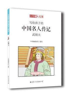 写给孩子的中国名人传记:武则天
