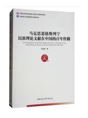 马克思恩格斯列宁民族理论文献在中国的百年传播