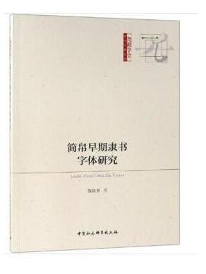 简帛早期隶书字体研究