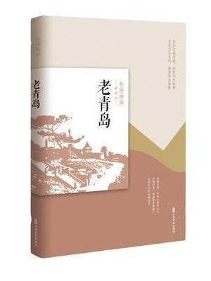老青岛(老城记)