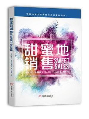 甜蜜地销售 Sweet Sales  你希望让销售成绩上一个台阶吗?