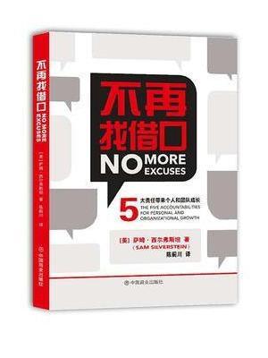 不再找借口  No More Excuses  5大责任带来个人和团队的成长