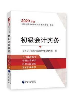 2020年度全国会计专业技术资格考试备考一本通 初级会计实务