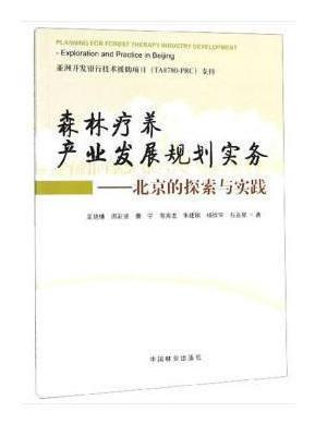 森林疗养产业发展规划实务--北京的探索与实践