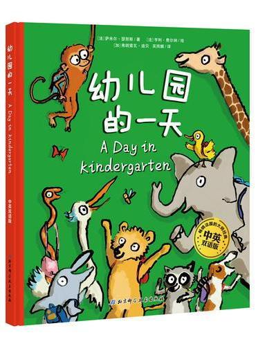 幼儿园的一天·中英双语版