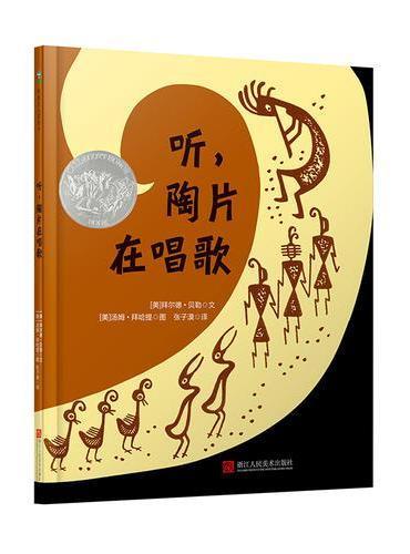 森林鱼童书·拜尔德·贝勒诗歌绘本:听,陶片在唱歌