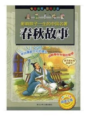 影响孩子一生的中国名著:春秋故事