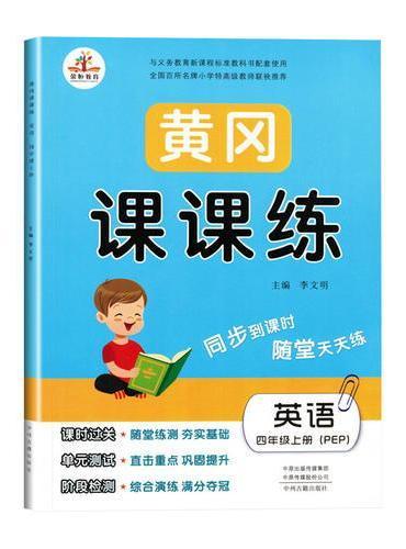 黄冈课课练    四年级上册   英语