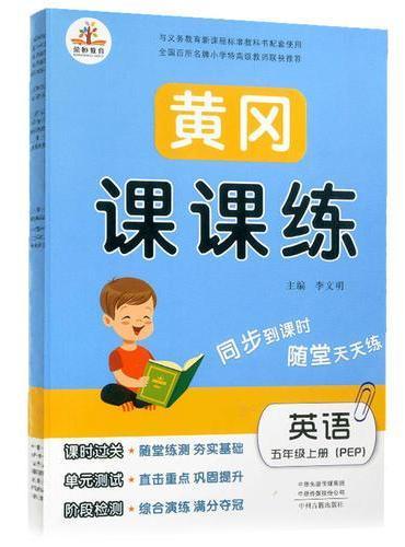 黄冈课课练  五年级上册      英语