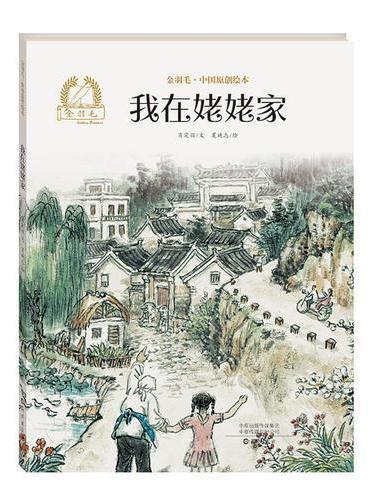 金羽毛·中国原创绘本 我在姥姥家