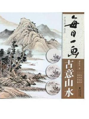 每日一画——中国画技法?古意山水