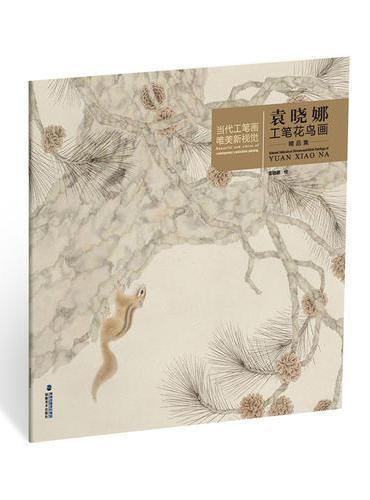 当代工笔画唯美新视觉·袁晓娜工笔花鸟画精品集