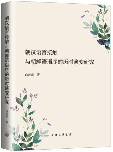 朝汉语言接触与朝鲜语语序的历时演变研究