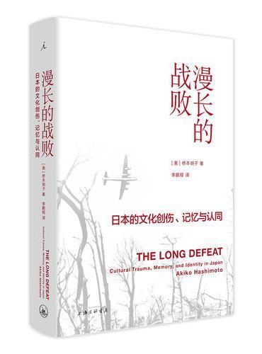 漫长的战败:日本的文化创伤、记忆与认同