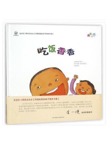 宝宝好习惯养成绘本—吃饭香香